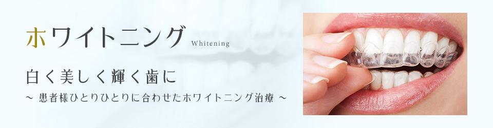 ホワイトニング 白く美しく輝く歯に~ 患者様ひとりひとりに合わせたホワイトニング治療 ~